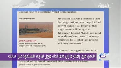 """الناصر: طرح أرامكو """"مؤجل"""" لما بعد الاستحواذ على """"سابك"""""""