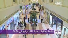 نسبة التلاحم الوطني في السعودية بلغت 84.17%