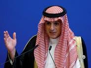 الجبير: نتطلع لتوثيق العلاقات بين السعودية وألمانيا