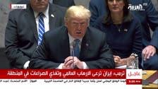 اقوام متحدہ ایران کو جوہری بم کے حصول سے روکے : ڈونلڈ ٹرمپ