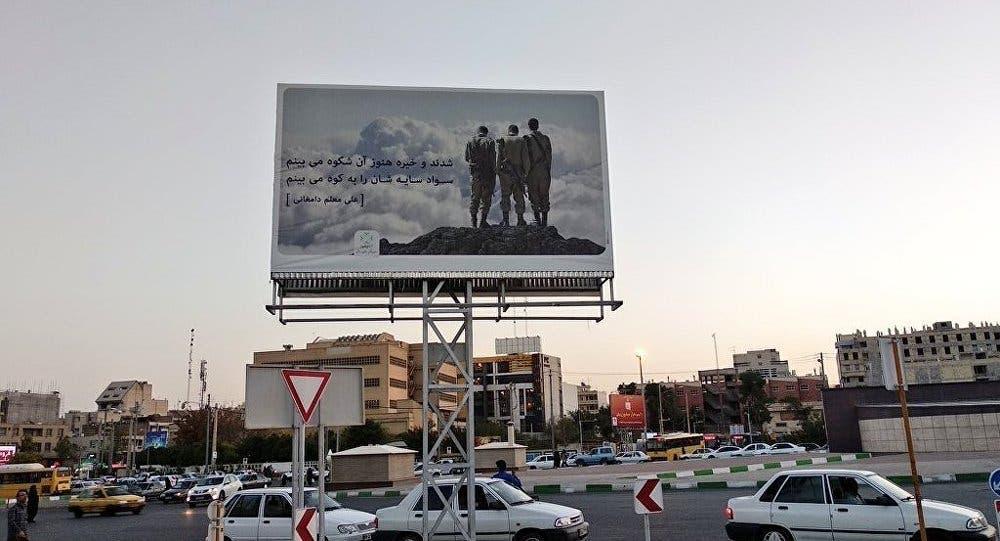 صورة الإعلان في إحدى الساحات الرئيسية في شيراز