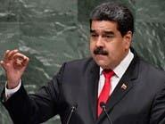 رئيس فنزويلا يعلن في الأمم المتحدة استعداده للقاء ترمب