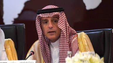 الجبير: لن نسمح لإيران وحزب الله بالسيطرة على اليمن