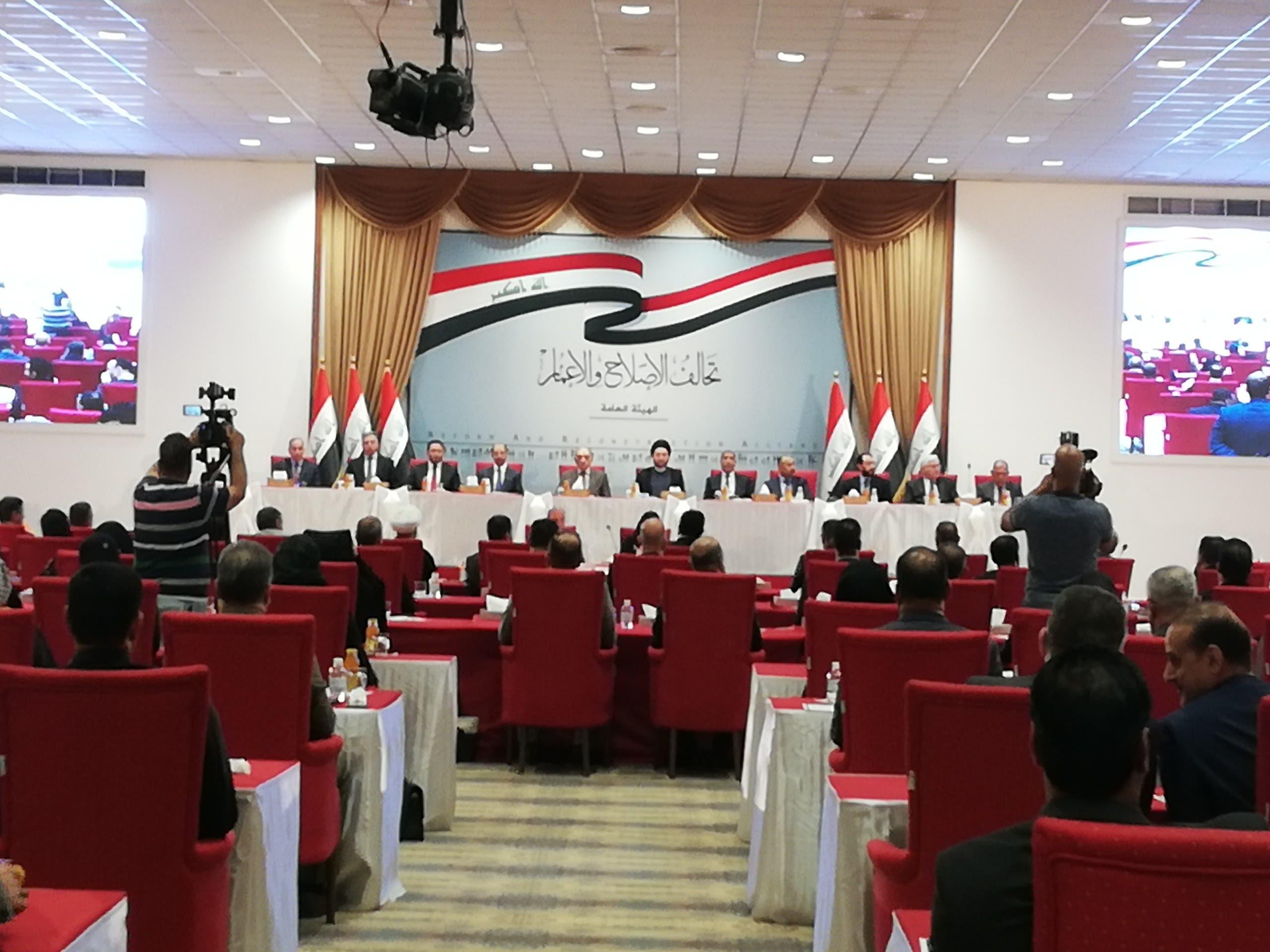 اجتماع تحالف الإصلاح والاعمار