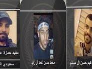السلطات السعودية تقتل 3 مطلوبين في القطيف