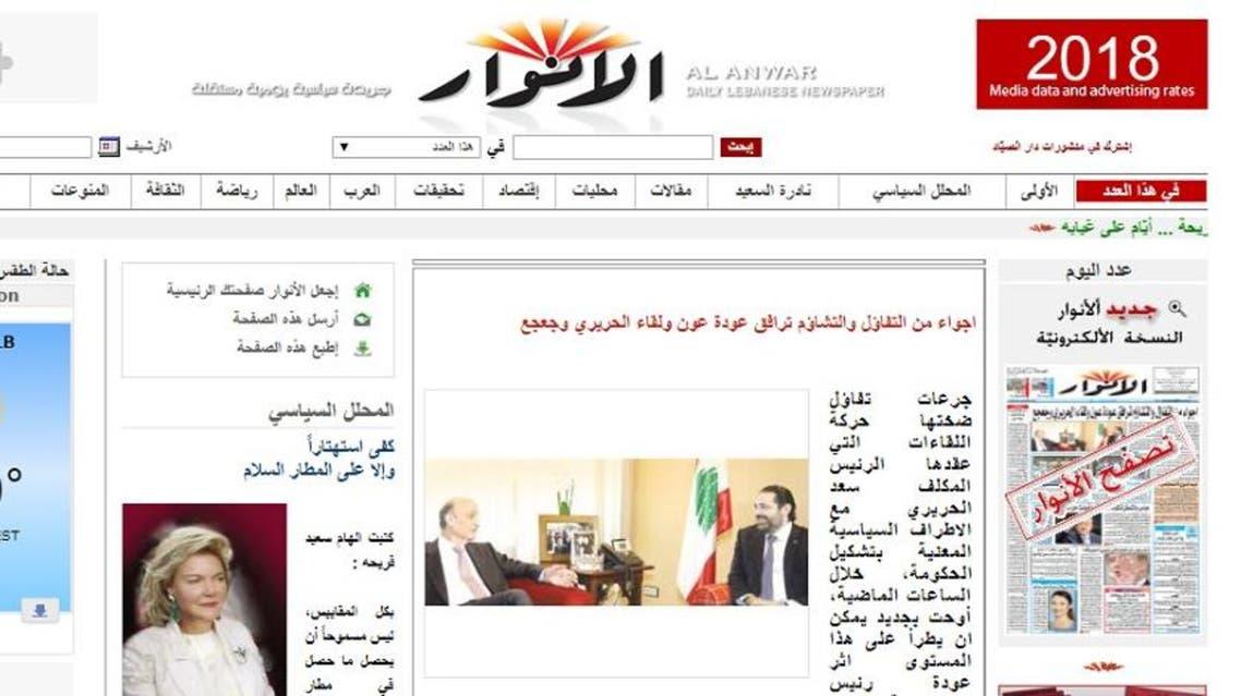 alanwar newspaper (Screen grab)