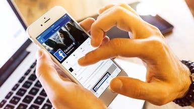 فيسبوك: خرق أمني أثر على 50 مليون حساب عبر العالم
