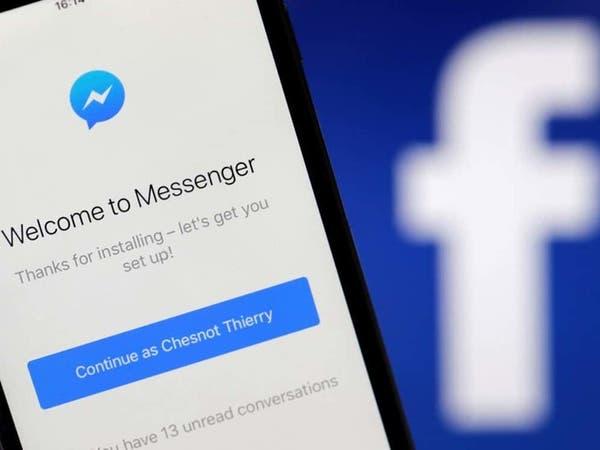 أميركا تفشل في إجبار فيسبوك على كسر تشفير ماسنجر