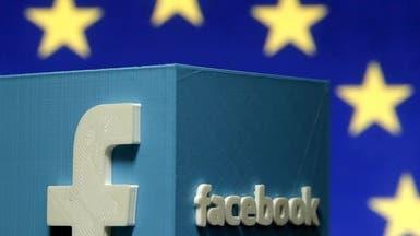"""هل يغرّم الاتحاد الأوروبي """"فيسبوك"""" 1.63 مليار دولار؟"""