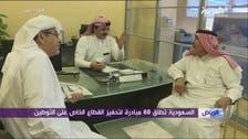 السعودية تطلق 68 مبادرة لتحفيز القطاع الخاص على التوطين
