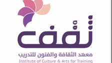Saudi-Arab Society for Culture launches institution for arts training