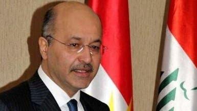البرلمان العراقي ينتخب برهم صالح رئيساً للجمهورية