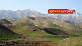 إقليم كردستان