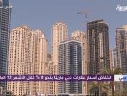 تعرف على أسعار العقارات الجاذبة في دبي مارينا