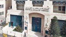 الاحتياطي الأجنبي للأردن ينخفض 2.6% في شهرين