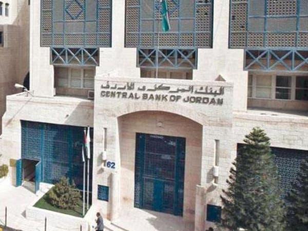 المركزي الأردني يُخفض أسعار الفائدة الرئيسية 50 نقطة أساس