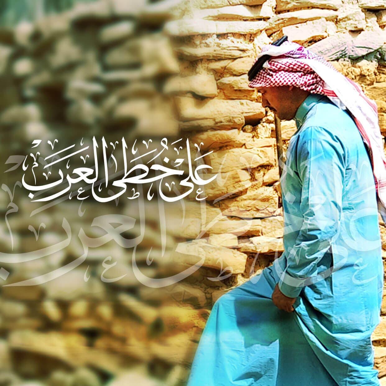 على خطى العرب - الرحلة الخامسة