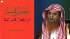 Saudi preacher whose book was translated into 40 languages, dies