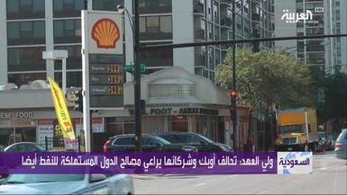 """محمد بن سلمان: تحالف """"أوبك +"""" يراعي مصالح مستهلكي النفط"""