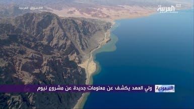 """ولي العهد السعودي يكشف معلومات جديدة عن مشروع """"نيوم"""""""