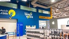 إكسترا تتوقع تقديم التمويل الاستهلاكي بالسعودية في مارس