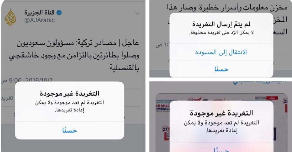 jazeera fake deleted news
