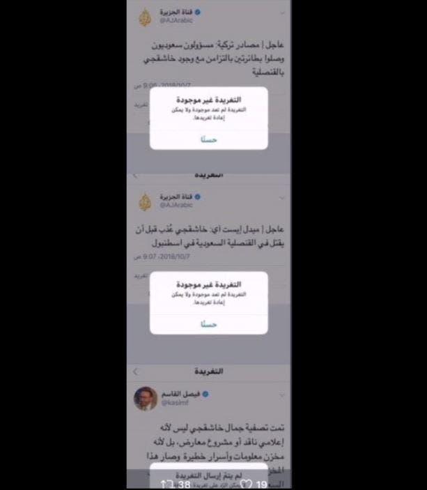 jazeera deleted