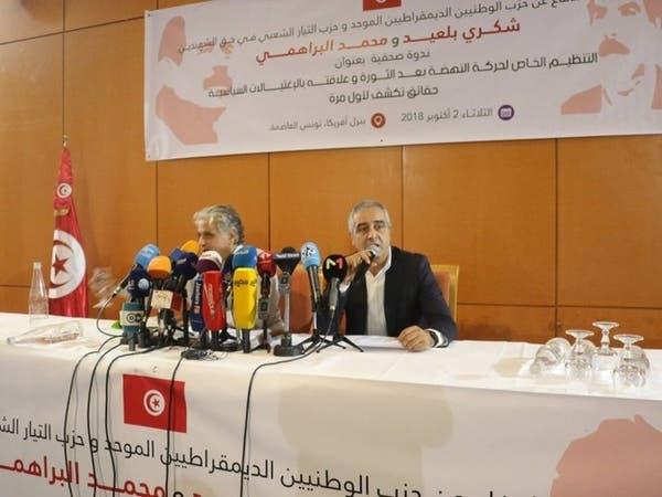 تونس..تحقيق قضائي بوثائق تورط النهضة في اغتيالات سياسية