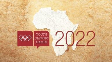السنغال أول دولة إفريقية تستضيف أولمبياد الشباب