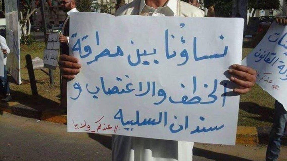 صورة قديمة من مظاهرة ضد الاغتصاب ليبيا