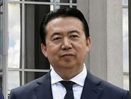 """الصين تعلن: رئيس الإنتربول السابق """"تلقى رشاوى"""""""