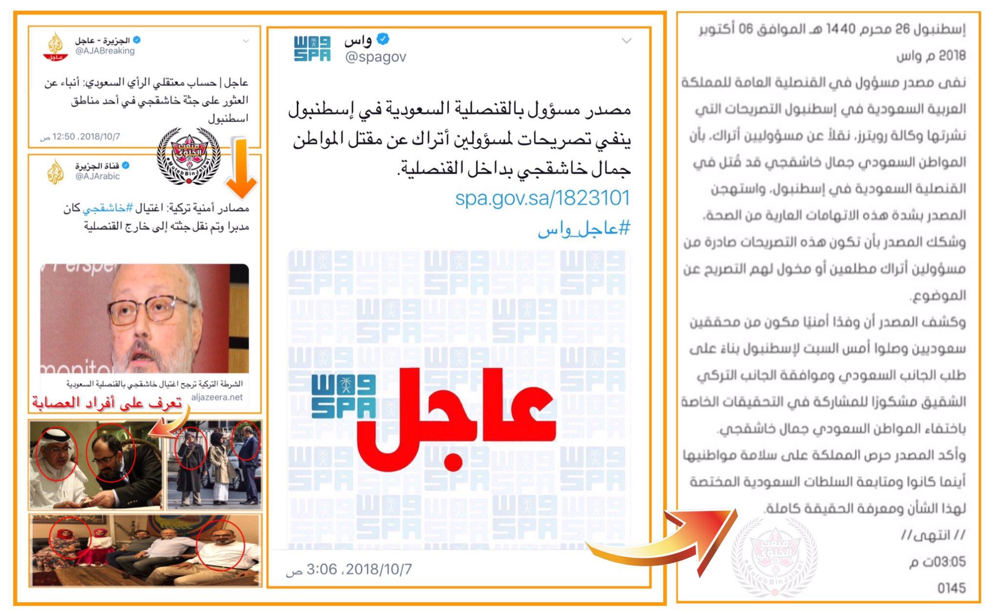 jazeera fake