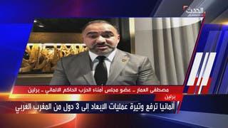 ألمانيا ترفع وتيرة عمليات الإبعاد إلى 3 دول من المغرب العربي