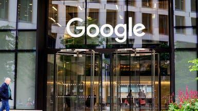 لانتهاك الخصوصية.. تغريم غوغل 57 مليون دولار
