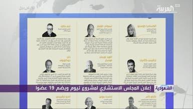 تشكيل المجلس الاستشاري لمشروع نيوم من 18 عضوا