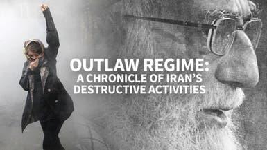 أميركا: إيران أنفقت 16مليارا لتدمر العراق وسوريا واليمن