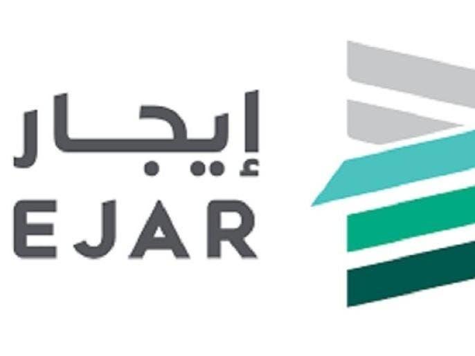 السعودية: ثلث عقود الإيجار السكنية بشبكة إيجار الإلكترونية شهرية