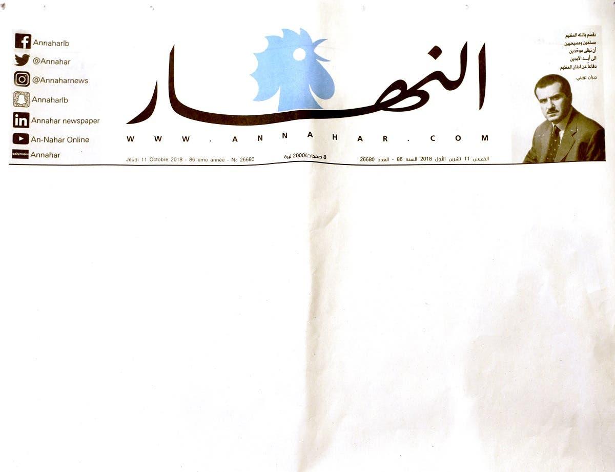 Lebanon newspaper blank 2 (AFP)