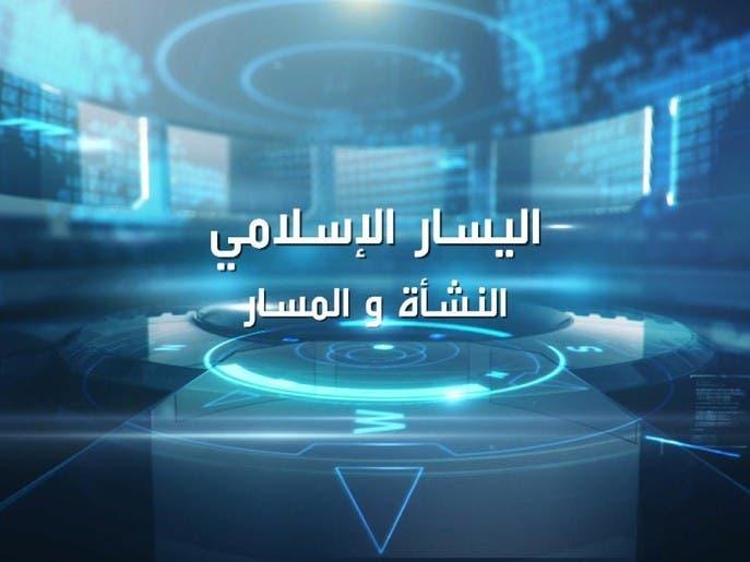 منارات   اليسار الإسلامي .. النشأة والمسار