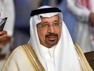 الفالح: اتفاق سعودي روسي على تمديد اتفاق النفط
