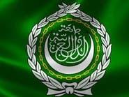 الجامعة العربية تعرب عن القلق البالغ جراء تصاعد العنف في الصومال