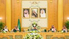 مجلس الوزراء يشيد بنتائج مؤتمر مبادرة مستقبل الاستثمار