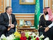 بومبيو يبدي تقديره لحكمة القيادة السعودية وحرصها على أمن المنطقة