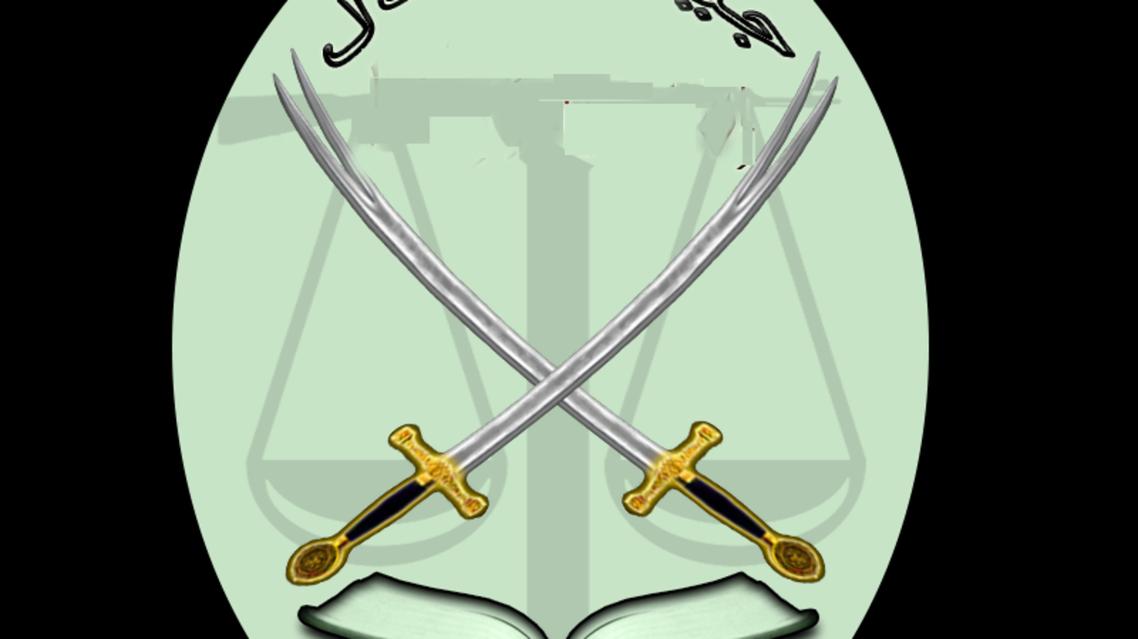 جیش العدل
