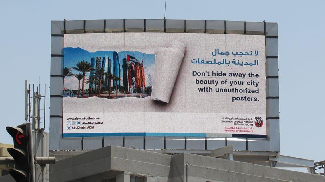 (Abudhabi City Municipality)