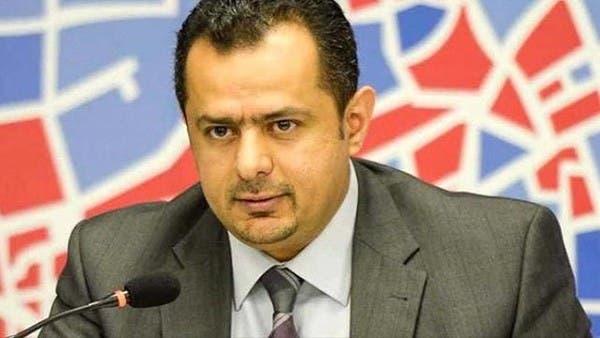 رئيس حكومة اليمن: إصرار حوثي على إفشال اتفاق السويد