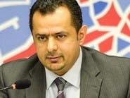 رئيس حكومة اليمن: ميليشيات الحوثي لا تعرف السلام