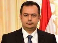 معين عبدالملك: جهود السعودية والتحالف كبيرة في سبيل استقرار اليمن