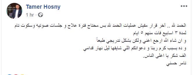 %name كافة التفاصيل عن حالة تامر حسني الحرجة ،وهل فقد صوره؟