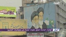 ما هي مليشيات الباسيج الإيرانية الخاضعة لعقوبات أميركا؟